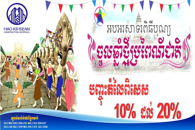 khmer newyear